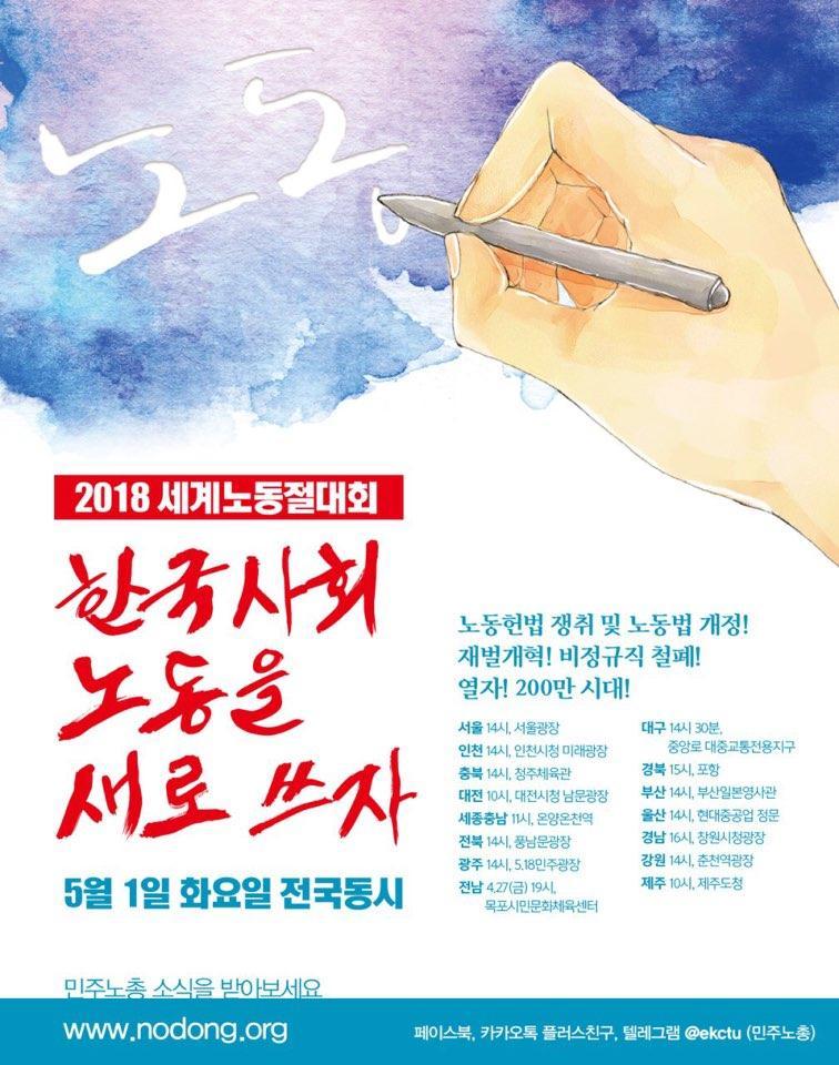 2018 세계노동절대회