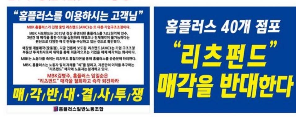 MBK, 공모상장리츠로 인수금융 갚는다…홈플러...