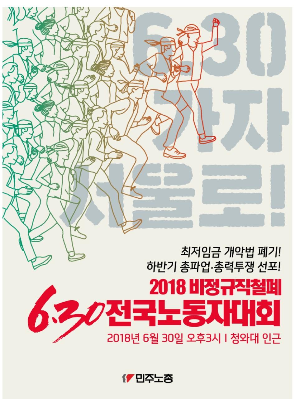6.30 전국노동자대회 (2018 비정규직철폐)